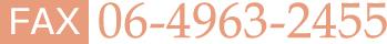 FAX:06-4963-2455