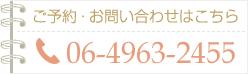 ご予約・お問い合わせはこちら TEL:06-4963-2455