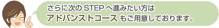 さらに次のSTEPへ進みたい方はアドバンストコースもご用意しております。